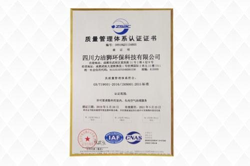 力洁狮荣获:质量管理体系认证证书
