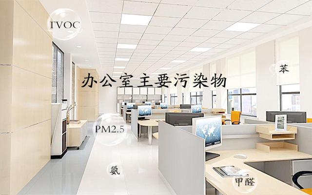 公司的新装修的办公室有甲醛气味,该不该呆下去冒生命危险上班?