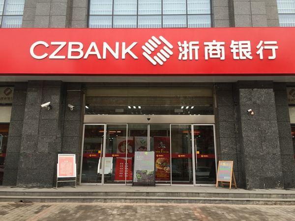 力洁狮空气净化:浙商银行除甲醛治理案例